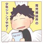 育児雑誌界の少年ジャンプ!