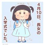 長女の入学式。