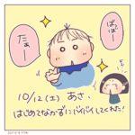 次男保育園入園時のこと〜保育園10日目以降エピソード〜