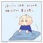 次男保育園入園時のこと〜保育園1日目〜