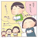 子育て家族アプリFamm☆