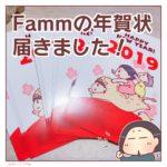 Fammの年賀状届きました!