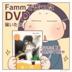 Fammで作ったDVD届いたよ!