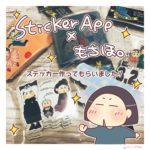 STICKER APP × もちほ。コラボ企画!