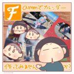 家族で写真の共有ができるアプリFamm