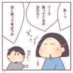 はじめてのおつかい(2020best nine③位)