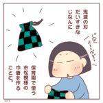じなんのほしいもの(2020best nine①位)