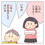 姉とおふろ(2020best nine②位)