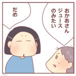 ジュース飲みたい(2020best nine⑤位)